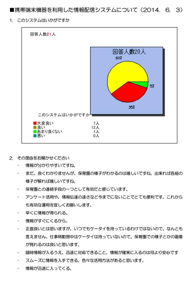 情報システムついて_02