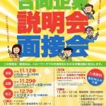 【NEW】県経営者協会主催の「合同企業説明会・面接会」に参加します。