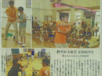 「がんばろう さくらえ!大道芸パフォーマンス」が新聞に掲載されました。