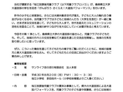 島根県立大学 大道芸部による「がんばろう  さくらえ!大道芸パフォーマンス」開催